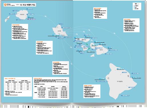 하와이 맵북