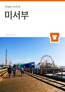 미서부 가이드북
